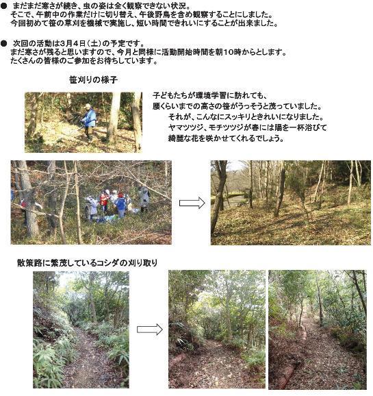 170211 里山整備活動報告-001w-resize.jpg