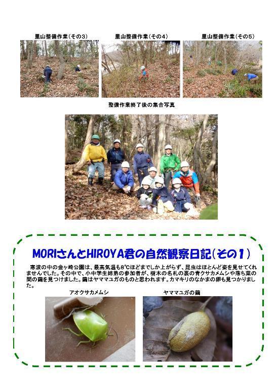 180203 里山整備活動報告-002-resize.jpg