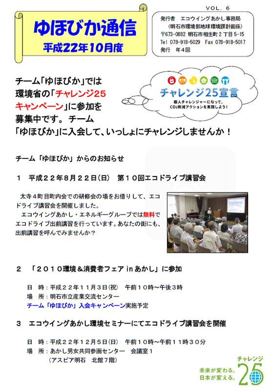 20101028_energy.jpg