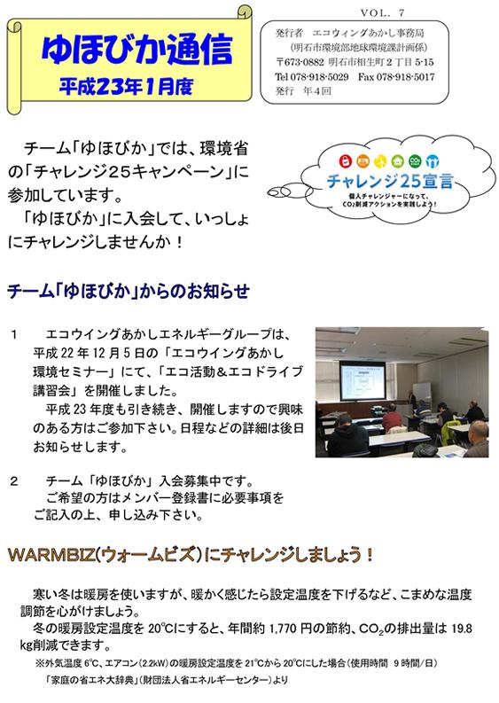 20110207_img01.jpg