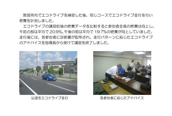 20120922_ecodrive_02_s2.jpg