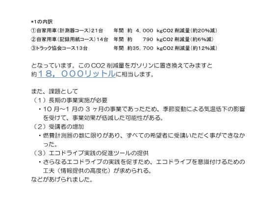 20121006_energy_05.jpg