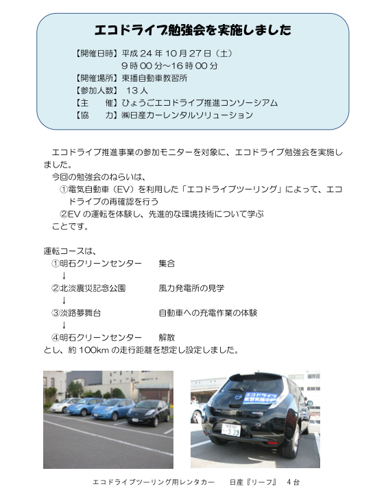 20121107_energy_img_01_s1.jpg