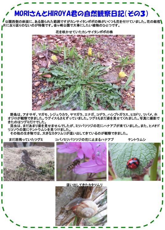 20130416_nature_img_04.jpg