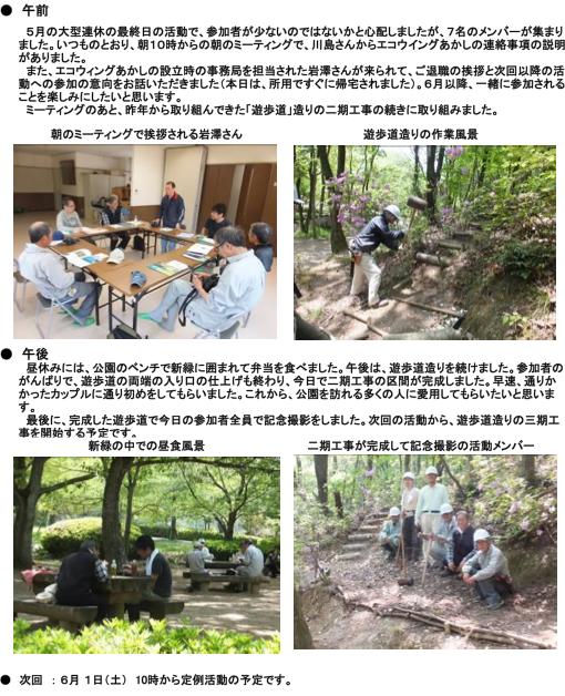 20130506_nature_img_01.jpg