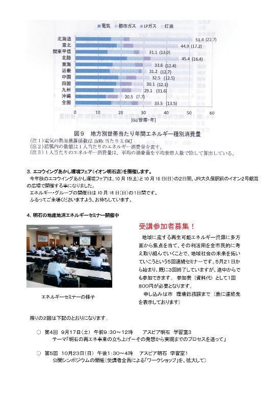 ゆほびか通信_vol.26-002-resize.jpg