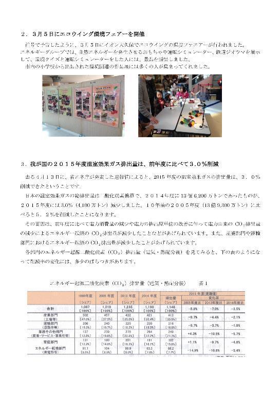 ゆほびか通信_vol.29-002-resize.jpg