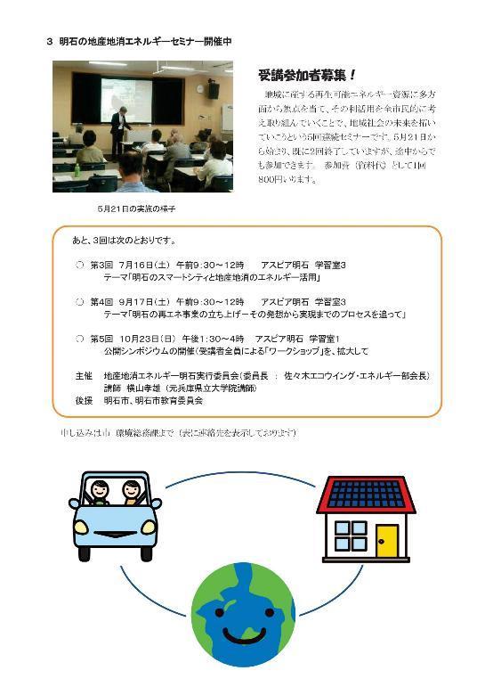 ゆほびか通信_vol 25-002-resize.jpg