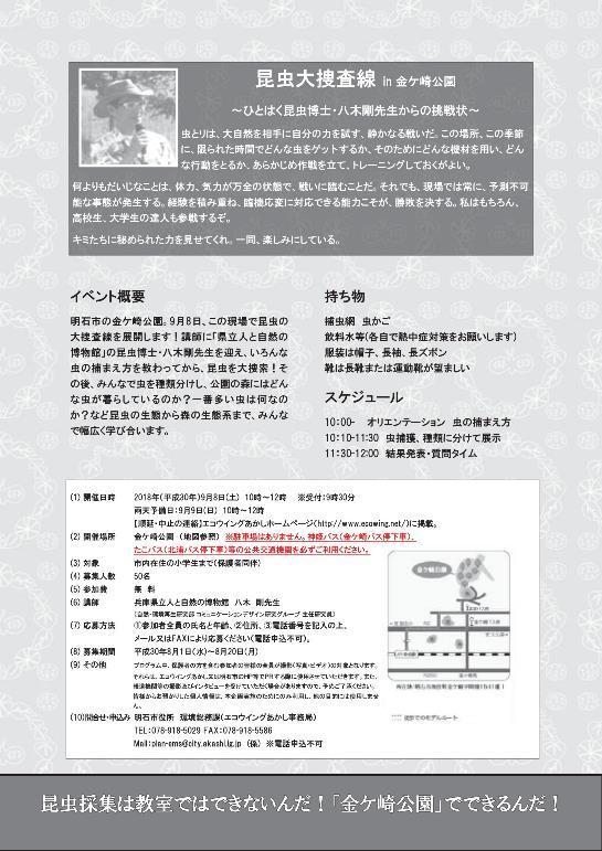 昆虫大捜査線チラシ-002-resize.jpg