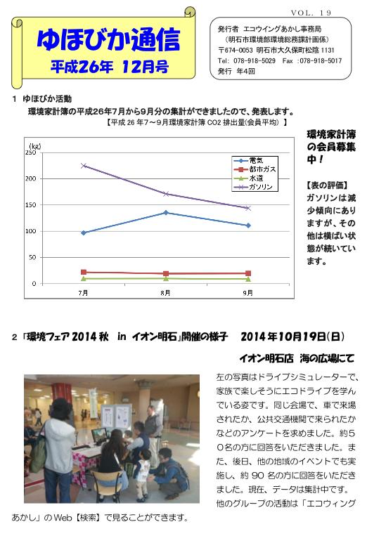yuhobika_20141029.jpg